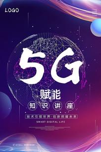 5G广告海报设计