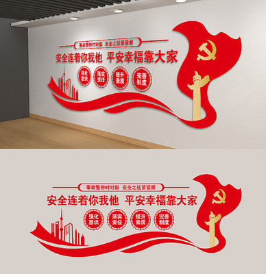 安全生产文化墙企业安全生产宣传标语墙