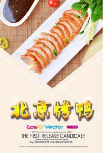 北京烤鸭美食海报