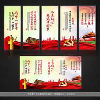 不忘初心中国梦党建文化展板