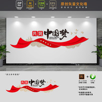创意大气共筑中国梦标语党建文化墙