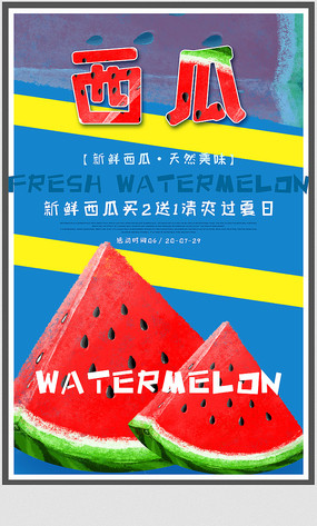 创意水果西瓜海报