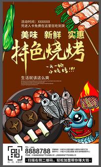 创意特色烧烤宣传海报设计