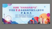 创意天津宁河旅游活动海报