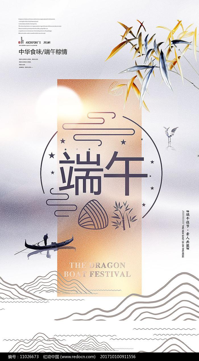 创意中式古典端午节海报设计图片