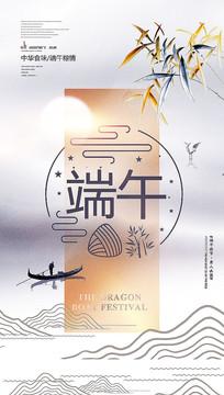 创意中式古典端午节海报设计