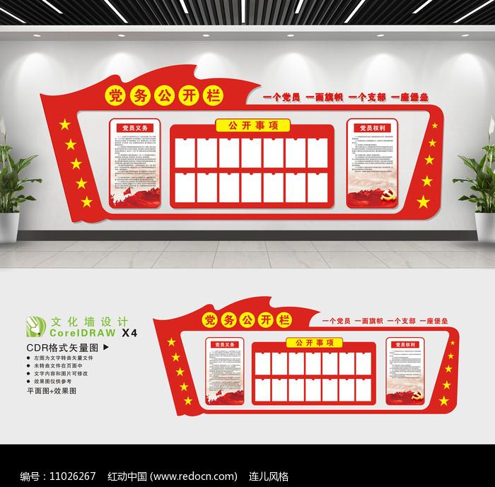 党务党建活动中心文化墙图片