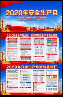 大气2020年安全生产月宣传活动展板