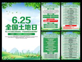 大气6.25全国土地日宣传展板