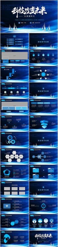 大气科技新品发布PPT模板
