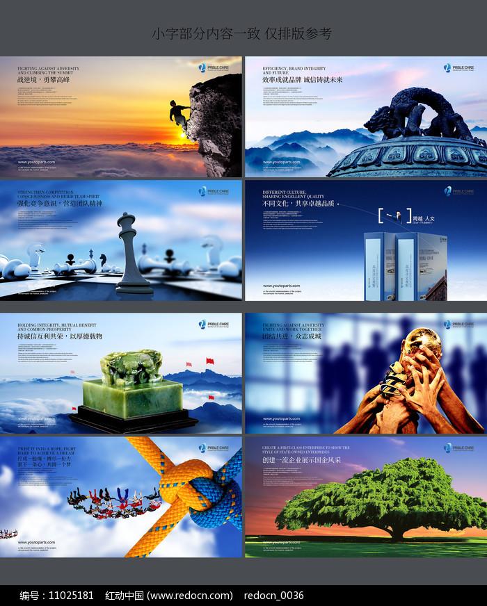 大气企业文化展板挂图设计图片