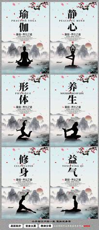 大气瑜伽养生文化展板
