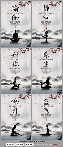 大气中国风瑜伽养生文化展板