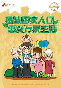 第七次普查摸清全国人口海报2版