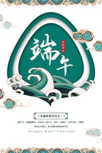 端午节传统海报