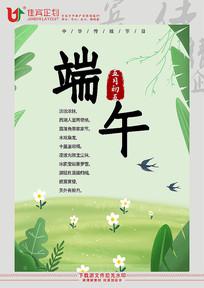 端午节节日海报设计