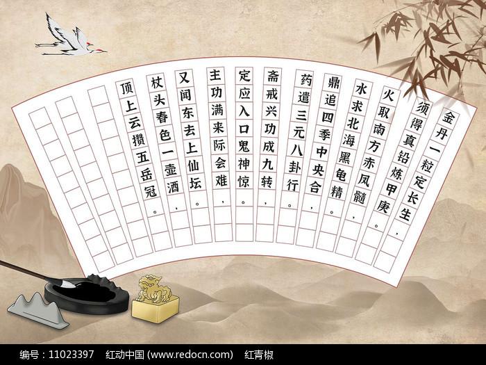 复古中国风书法信纸PSD图片