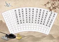 复古中国风书法信纸PSD