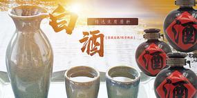 高端大气企业红色白酒宣传海报