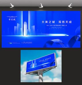 高端蓝色地产广告