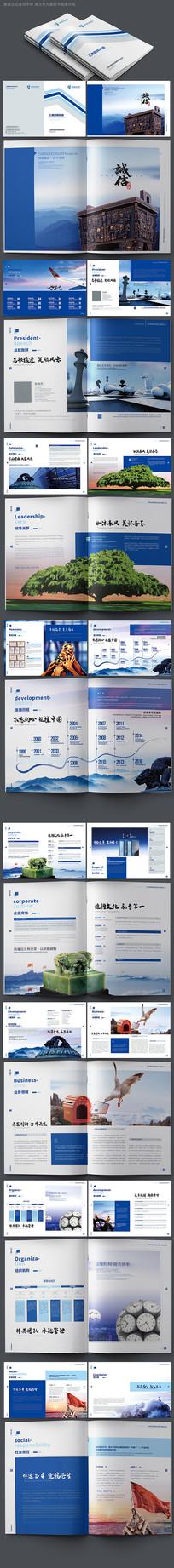 高端企业文化宣传手册模板设计
