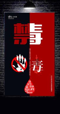 国际禁毒日禁毒宣传海报