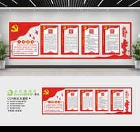 红色大气党建文化墙设计