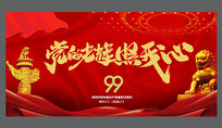 红色大气建党99周年庆展板