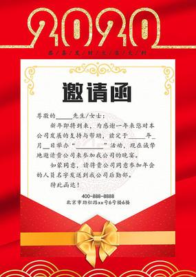 红色喜庆背景2020新年邀请函