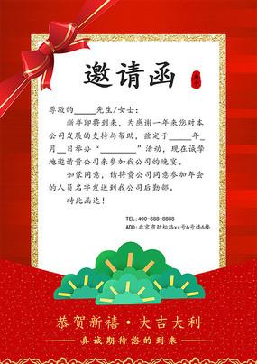 红色喜庆背景新年年会邀请函