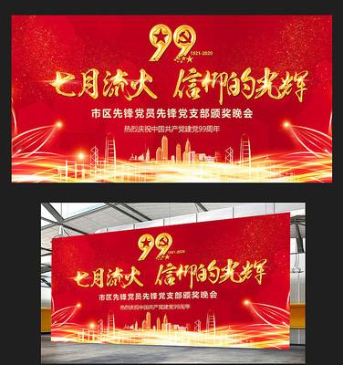 建党99周年七一建党节党政党建晚会背景