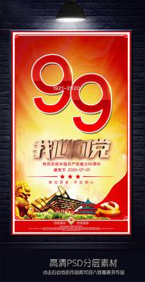 建党99周年七一建党节宣传展板