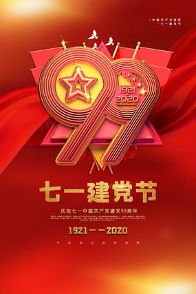 建党99周年宣传海报