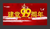 建党节建党99周年宣传海报设计