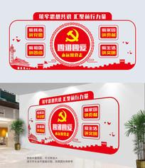 讲四爱党建文化墙设计