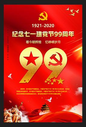 简洁大气建党99周年党政党建海报设计