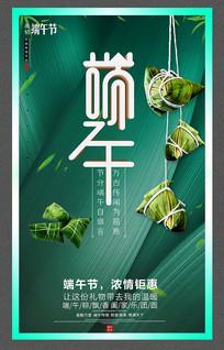 简约创意传统习俗端午节宣传海报