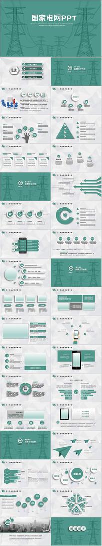 简约电力供电局国网国家电网公司PPT模板