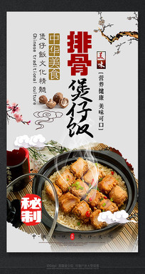 经典煲仔饭餐饮文化海报设计