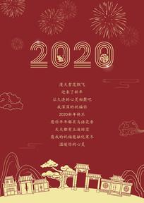 金色简约喜庆新年贺卡剪纸背景