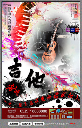 吉他培训班招生海报模板