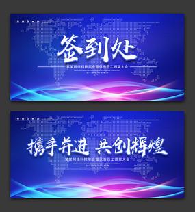 蓝色科技发布会会议背景板