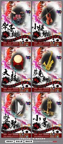 乐器培训班招生海报模板