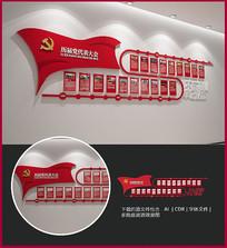 历届党代表大会党建文化墙
