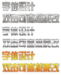 立体效果字体样式
