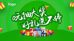 绿色抽奖海报