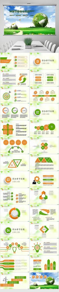绿色环保生态文明美丽中国植树造林PPT