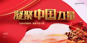 凝聚中国力量党政背景板