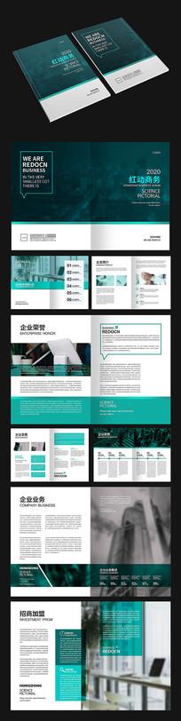 青色商务画册设计