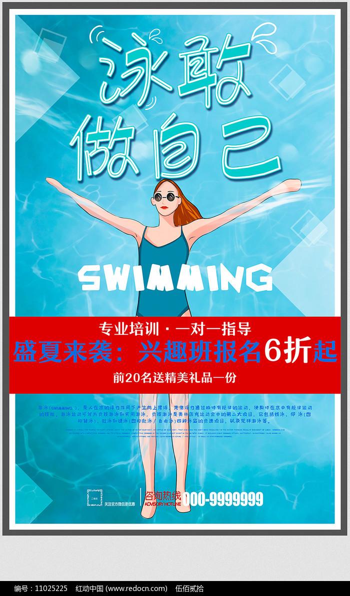 清新创意游泳培训促销海报图片